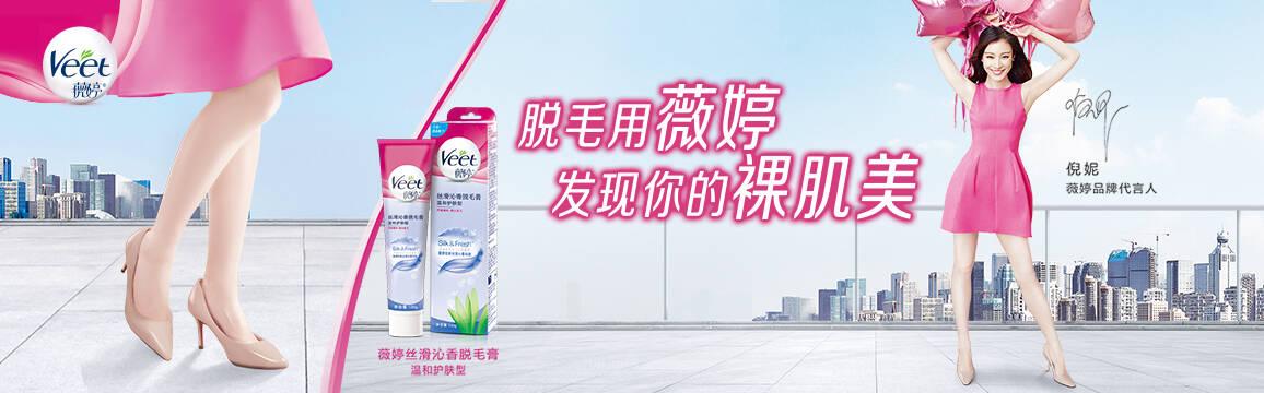 veet China