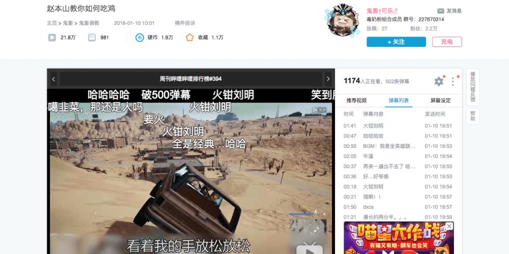 Chinese Social Media - Bilibili danmu