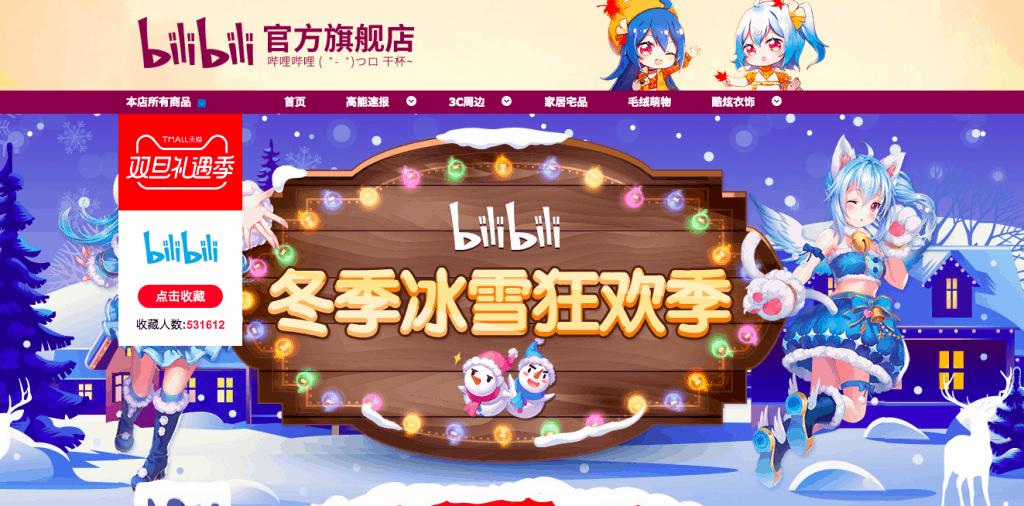 Chinese Social Media - Bilibili virutal store tmall