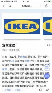 IKEA Baike Page