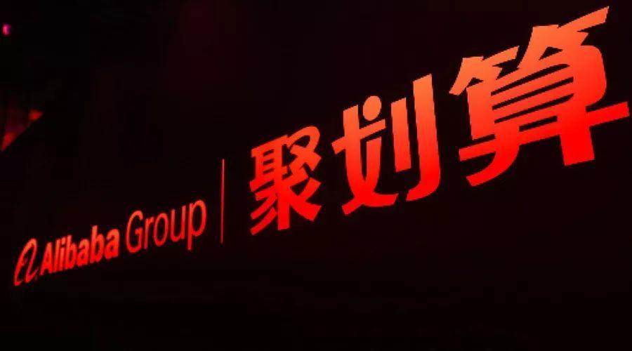 The battle Pinduoduo VS Juhuasuan (Alibaba)