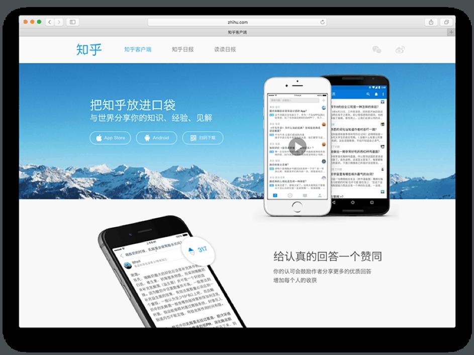 Zhihu platform social media china